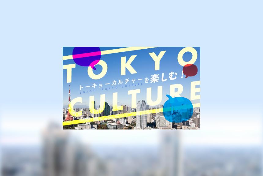 トーキョーカルチャーを楽しむ! vol.2 「東京の春の夜をアートで彩る」六本木アートナイトの魅力。南條史生(六本木アートナイト実行委員長)