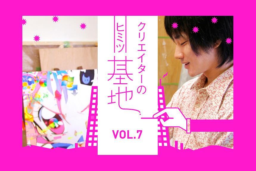 『クリエイターのヒミツ基地』 Volume7 梅沢 和木(美術家)