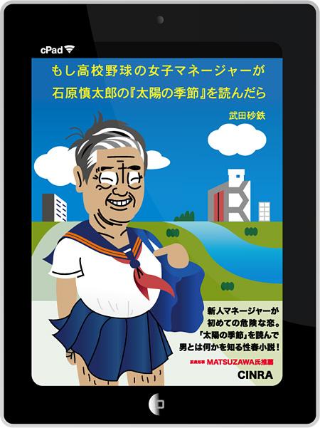 「フジワラノリ化」論 第17回 石原慎太郎