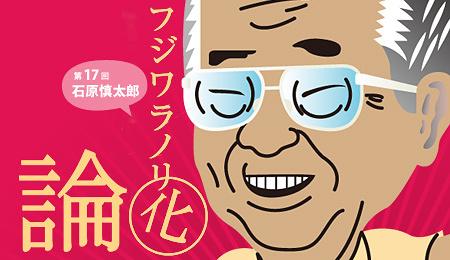 「フジワラノリ化」論 第17回 石原慎太郎 恫喝老人にサヨナラを言う方法