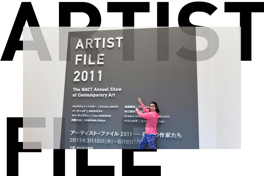 片桐仁と行く『アーティスト・ファイル2011』展