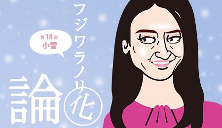 「フジワラノリ化」論 第18回 小雪「小雪の昭和史」 其の一 小雪×結婚史