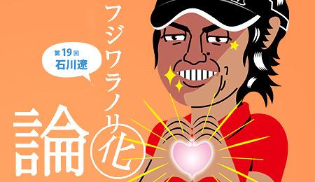 「フジワラノリ化」論 第19回 石川遼 どうして君はそんなに優等生なのか 其の三 サラリーマンとゴルフの密着愛