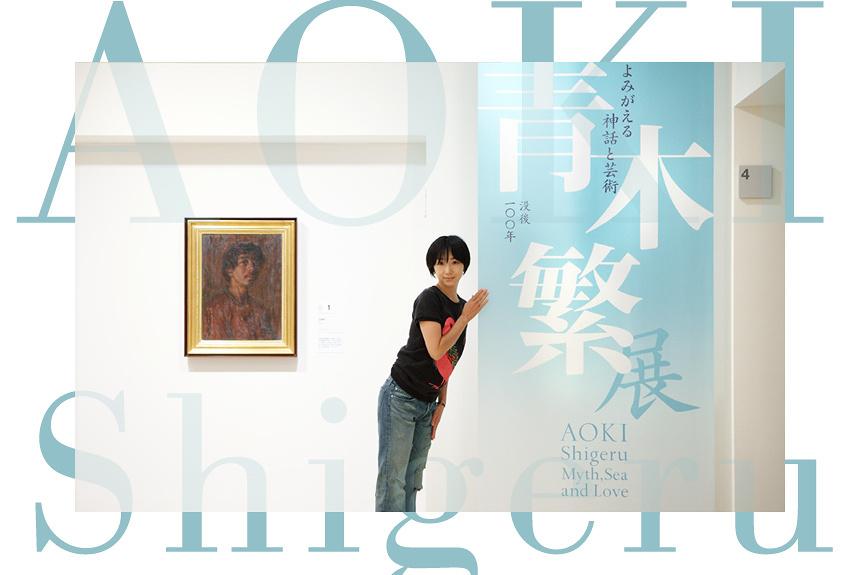 康本雅子と行く『没後100年 青木繁展ーよみがえる神話と芸術』