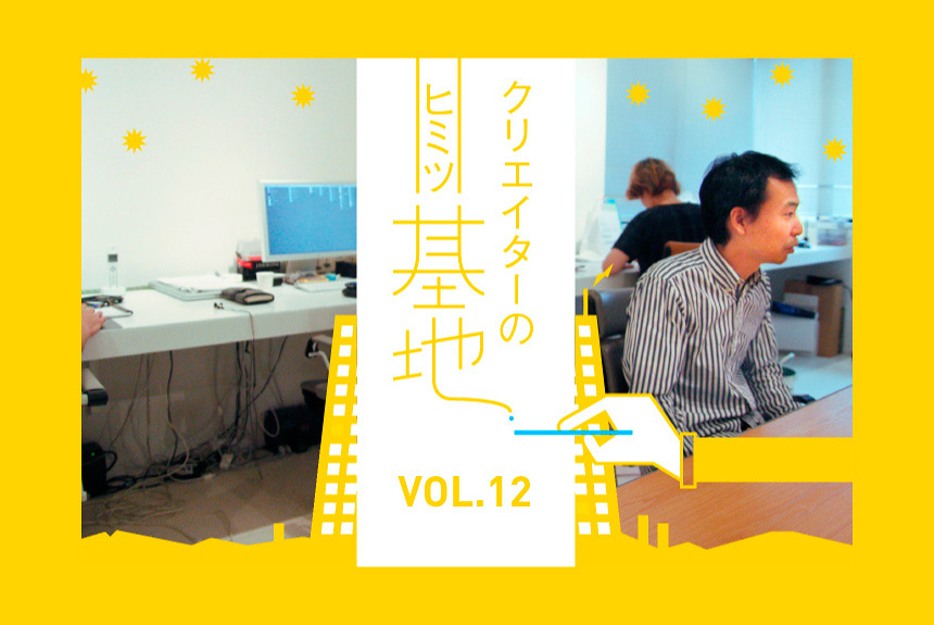 『クリエイターのヒミツ基地』 Volume12 セミトランスペアレント・デザイン