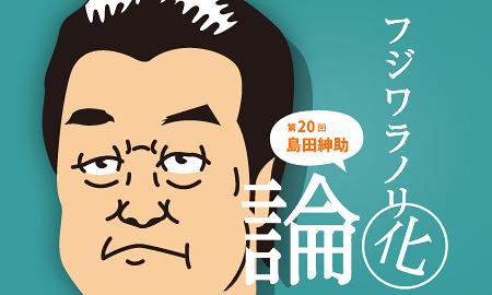 「フジワラノリ化」論 第20回 島田紳助 紳助依存から脱・紳助へ 其の三 「涙もろい」が通じない時代