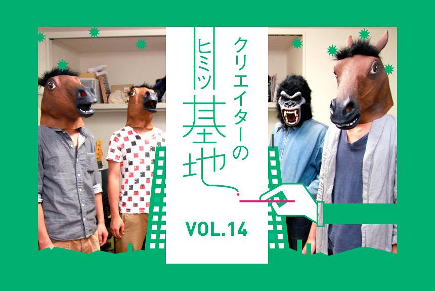 『クリエイターのヒミツ基地』 Volume14 TYMOTE(クリエイティブチーム)