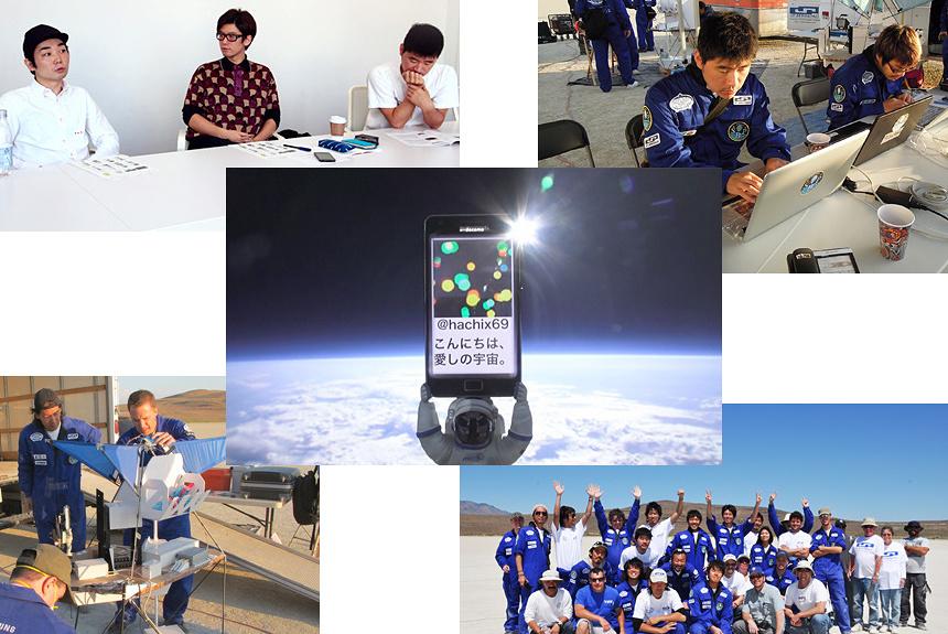 意外と身近にある みんなのメディア芸術 Vol.5 スマートフォンを宇宙へ 『SPACE BALLOON PROJECT』の舞台裏