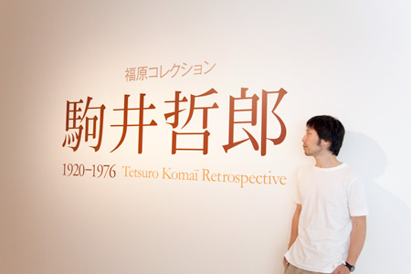 『福原コレクション 駒井哲郎1920-1976』に訪れた曽我部恵一