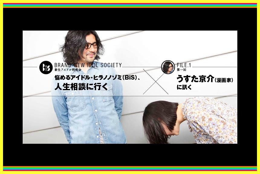 『悩めるアイドル・ヒラノノゾミ(BiS)、人生相談に行く』 第1回:うすた京介(漫画家)に訊く