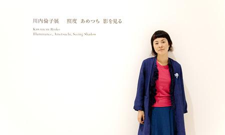 原田郁子と行く『川内倫子展 照度 あめつち 影を見る』