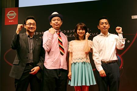 写真左から:日産自動車・塚原隆彰、鈴木おさむ、高見郁里、日産自動車・柳信秀