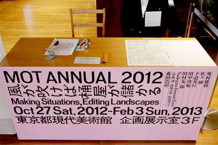 『MOTアニュアル2012』受付