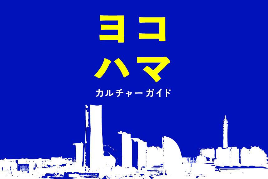 『ヨコハマ カルチャーガイド』 -街から生まれるクリエイティブ-