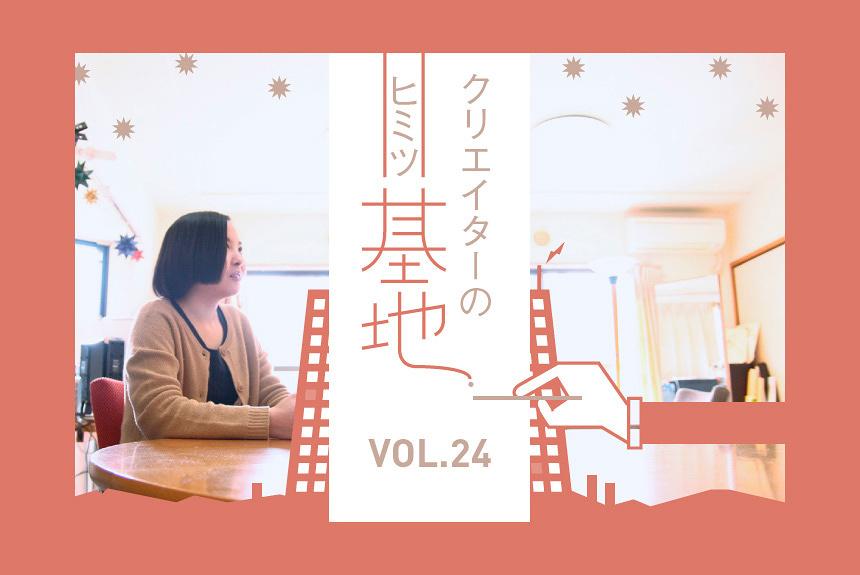 『クリエイターのヒミツ基地』Volume24 しし やまざき(アニメーション作家、マスクデザイナー)