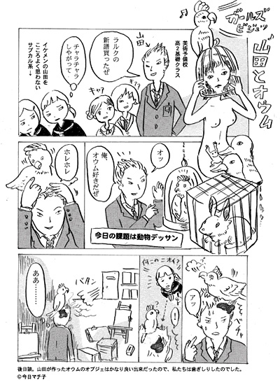 『ガールズ美術』第5回「山田とオウム」 ©今日マチ子