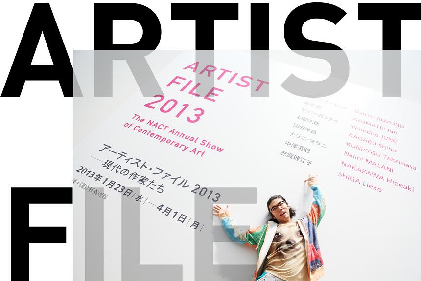 片桐仁と行く『アーティスト・ファイル2013』展