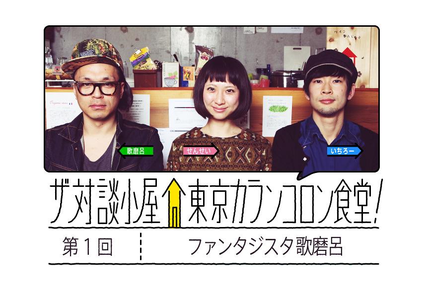 ザ対談小屋・東京カランコロン食堂!第1回:ファンタジスタ歌磨呂