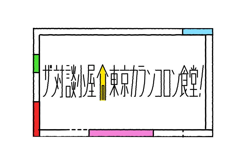 ザ対談小屋・東京カランコロン食堂!