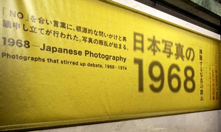 1968年、激動の日本で何があった?『日本写真の1968』展