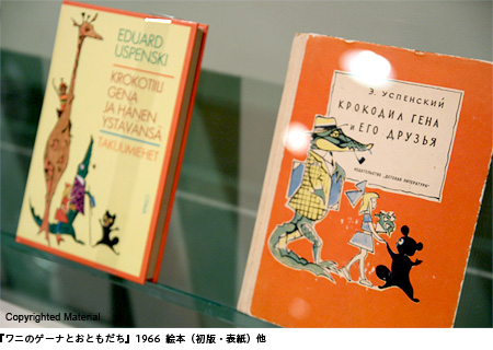 『ワニのゲーナとおともだち』1966 絵本(初版・表紙)他