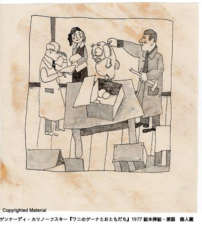 ゲンナーディ・カリノーフスキー『ワニのゲーナとおともだち』1977 絵本挿絵・原画 個人蔵