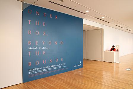 東京オペラシティ アートギャラリー『さわ ひらき Under the Box, Beyond the Bounds』展示室入り口