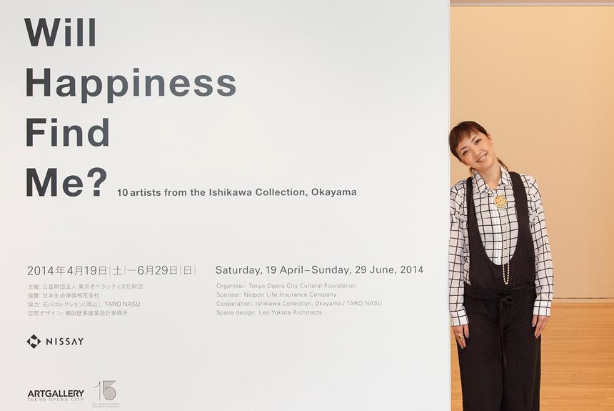 森本千絵と見る現代アート『幸福はぼくを見つけてくれるかな?』
