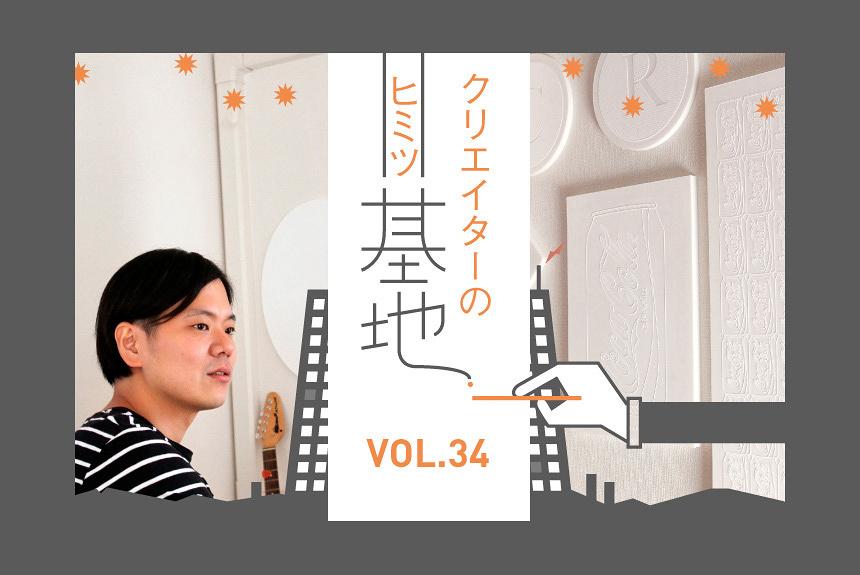 『クリエイターのヒミツ基地』Volume34 山口真人(アーティスト、アートディレクター)