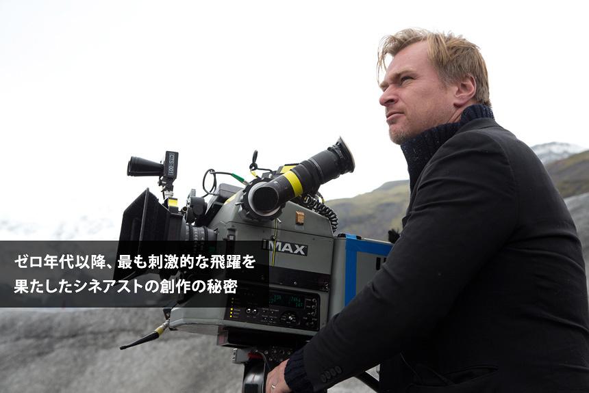 世界屈指の映画監督クリストファー・ノーランの創作の秘密