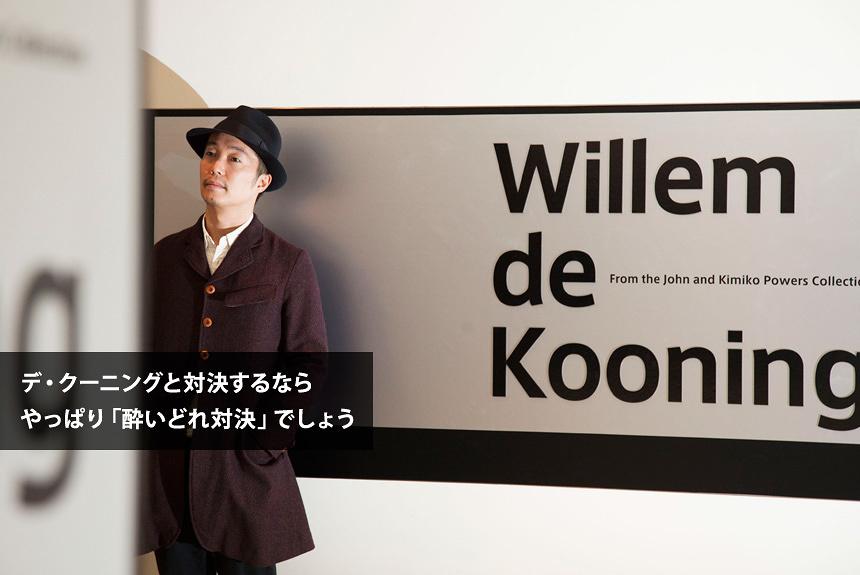40年振りにやってきた巨匠画家『ウィレム・デ・クーニング展』
