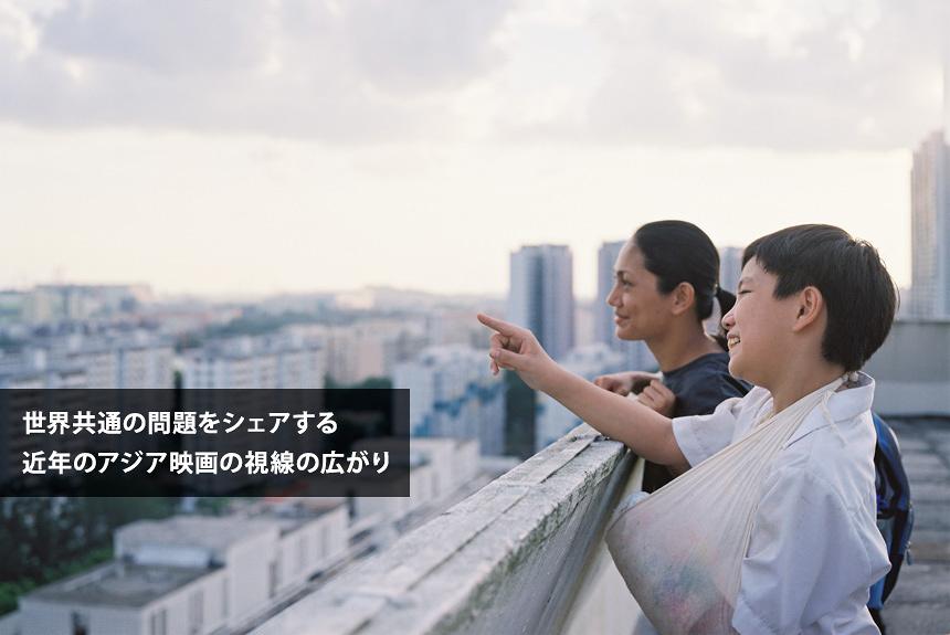 映画『イロイロ ぬくもりの記憶』から読み解くアジア映画の新世代