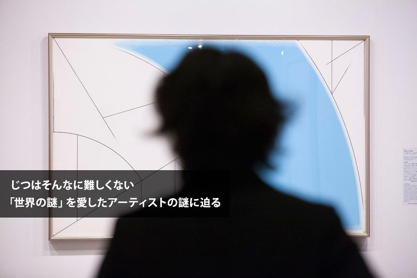 どこよりもわかりやすい、戦後美術のスター『高松次郎展』ガイド