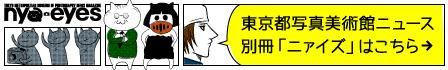 東京都写真美術館ニュース 別冊「ニァイズ」はこちら→