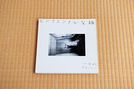 荒木経惟『センチメンタルな旅』(1971年)