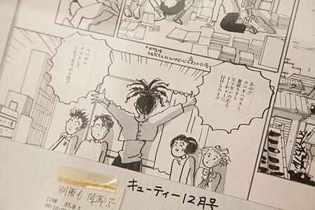 『東京ガールズブラボー』の一節
