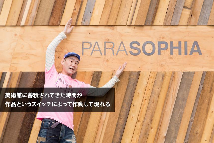 作家・いしいしんじと散策する、京都で初めての「国際芸術祭」