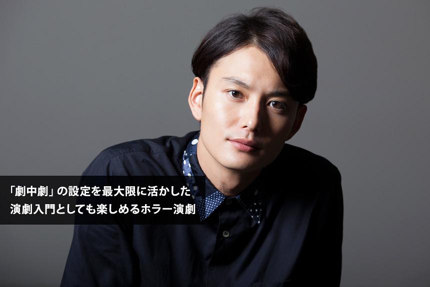 岡田将生が挑戦する世界的ホラー演劇で味わう「恐怖」という快楽