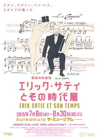 Bunkamuraザ・ミュージアム『エリック・サティとその時代展』ポスター