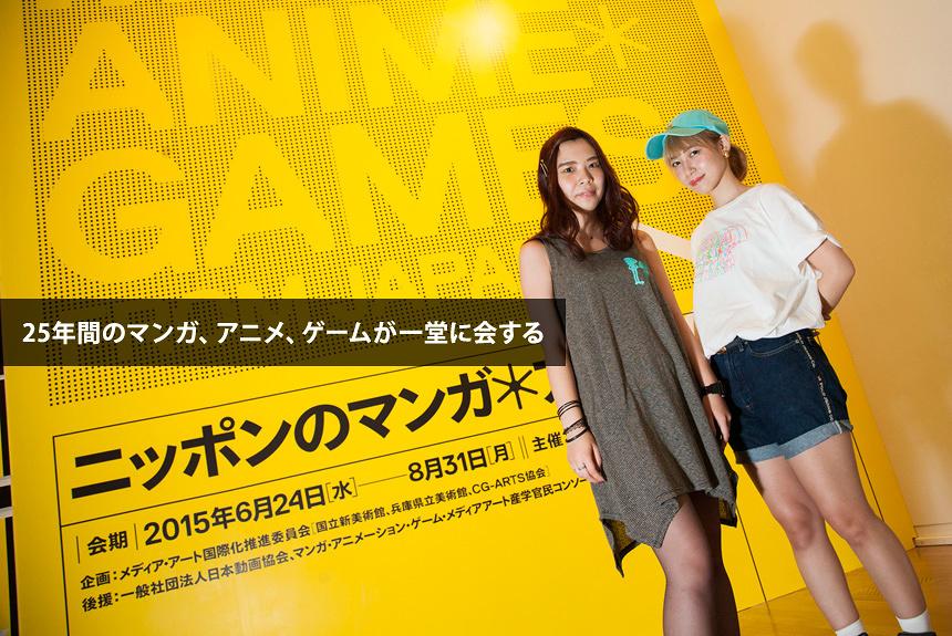 『ニッポンのマンガ*アニメ*ゲーム』展を、Omamezと巡る