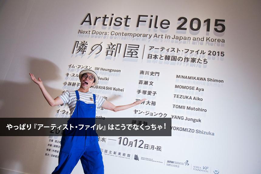 ラーメンズ・片桐仁と行く『アーティスト・ファイル2015』展