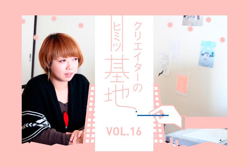 『クリエイターのヒミツ基地』 Volume16 水尻自子(アニメーション作家)