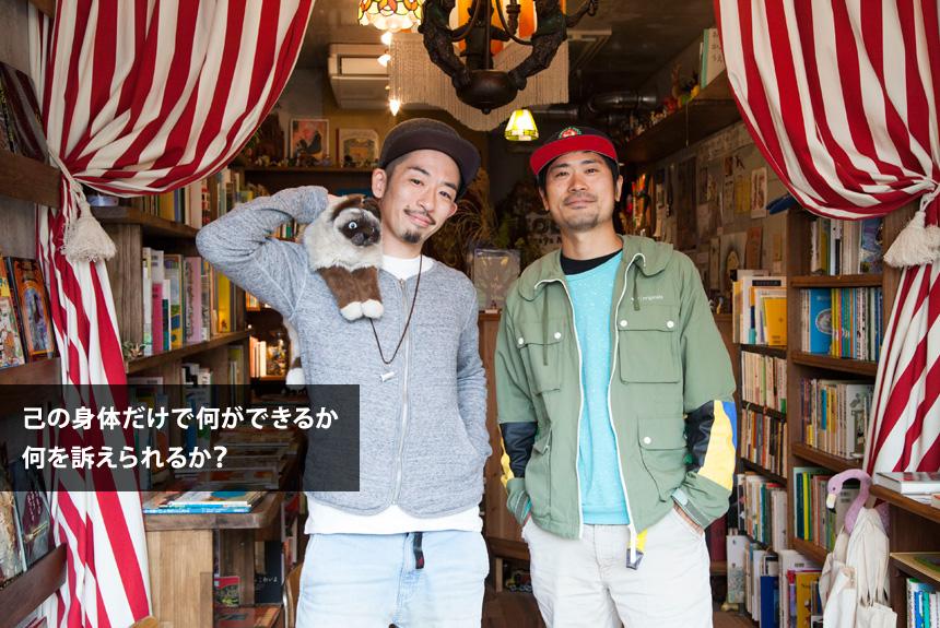 アジアのアート&カルチャー入門 Vol.1 AFRA×CHITO対談