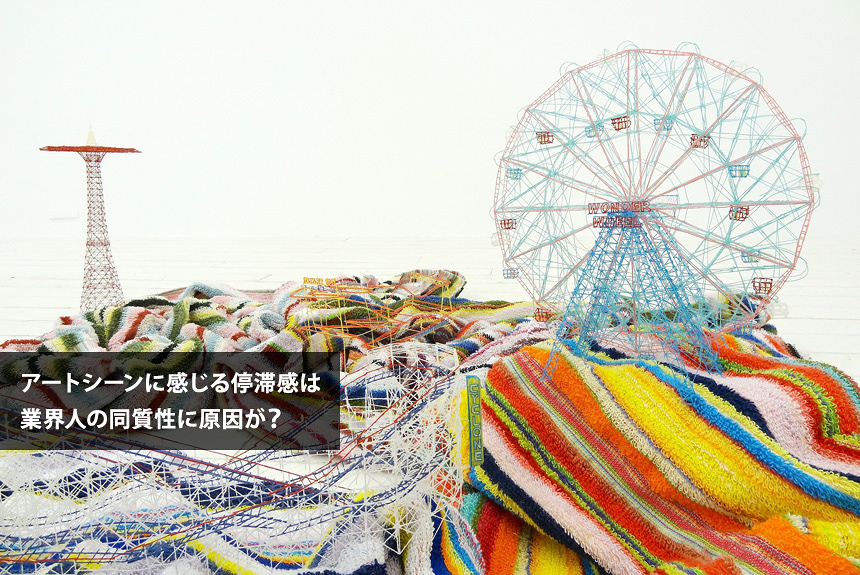 世界との間にそびえ立つ「壁」。日本の「現代アート」事情レポ