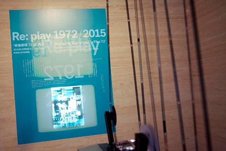 『Re: play 1972/2015―「映像表現 '72」展、再演』エントランス