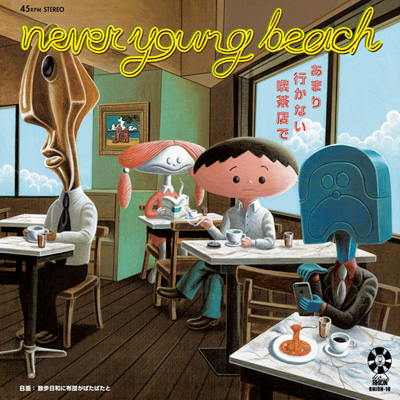 never young beach『あまり行かない喫茶店で』ジャケット