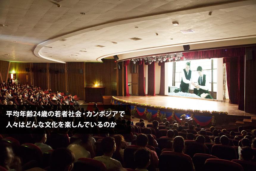 壊滅したカンボジア映画に歩み寄る、日本ポップカルチャーの一歩
