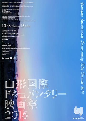 『山形国際ドキュメンタリー映画祭2015』ポスタービジュアル