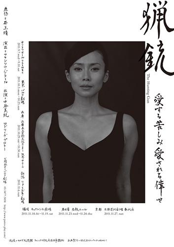 『猟銃』2011年初演ポスター