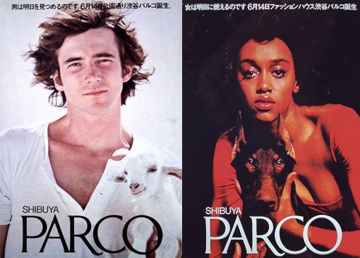 1973年の渋谷パルコオープンにあわせて作られた告知ポスター。アートディレクションは石岡瑛子